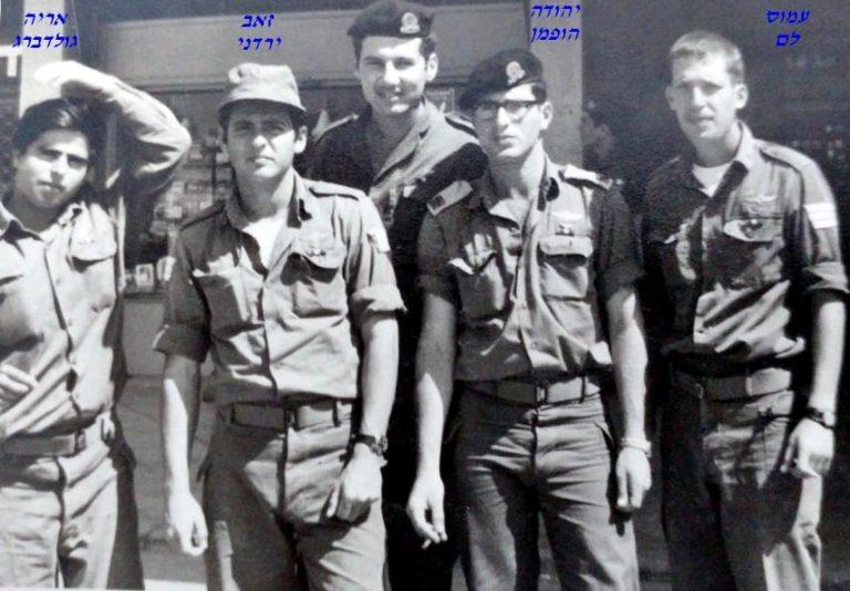 שקד מחזור אוגוסט 1965 עמוס לם יהודה הופמן זאב ירדני אריה גולדברג