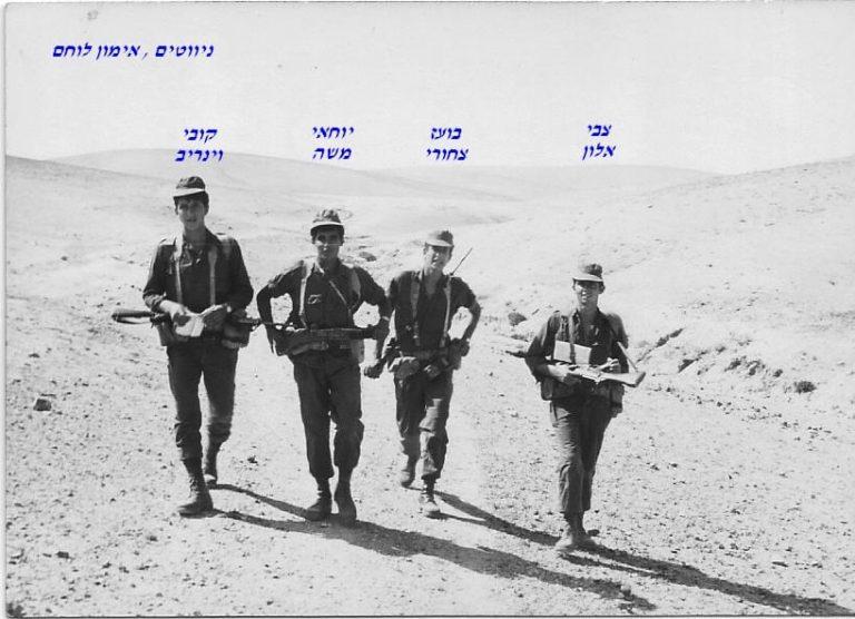 שקד מחזור פברואר 1969 ניווטים באימון לוחם