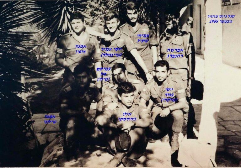 שקד סגל גיוס מחזור נובמבר 1968