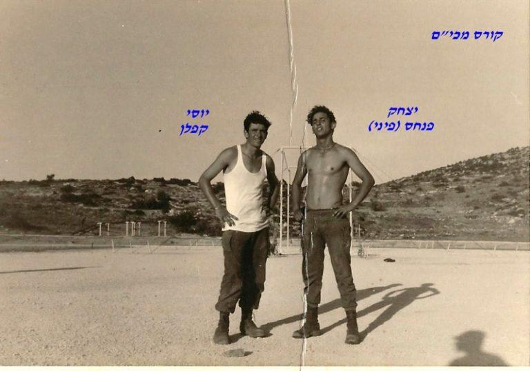 מכים מימין יצחק פנחס יוסי קפלן