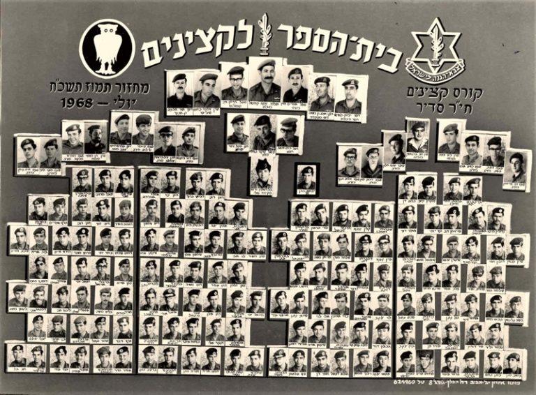 קצינים יולי 1968