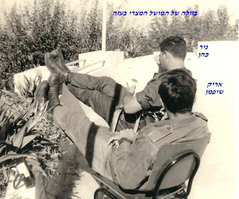 בית המושל המצרי נחים אריק שיפמן וניר כהן