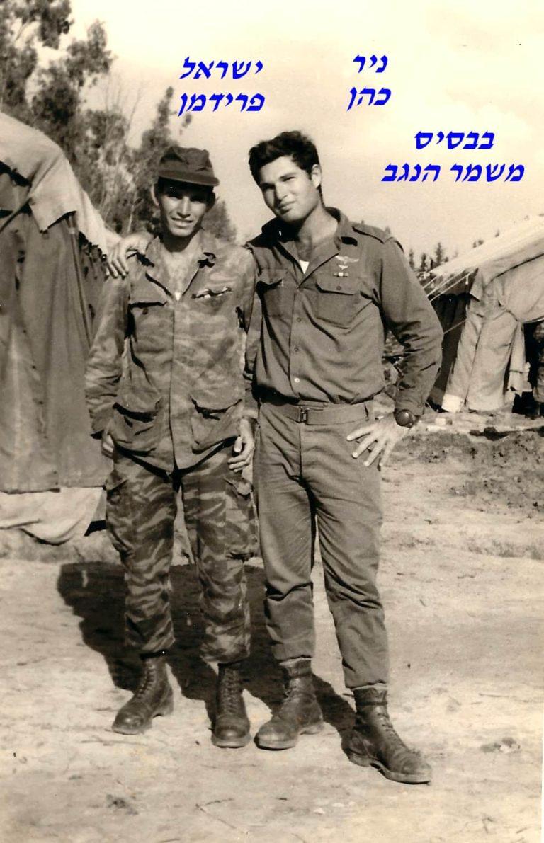 כהן וישראל פרידמן