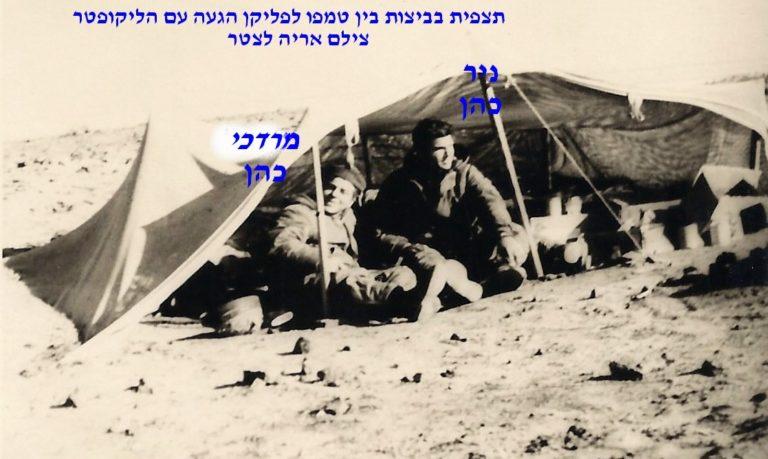 כהן ומרדכי כהן מצלם אריה לצטר בתצפית בביצות מול פורט פואד אליה הגענו במסוק