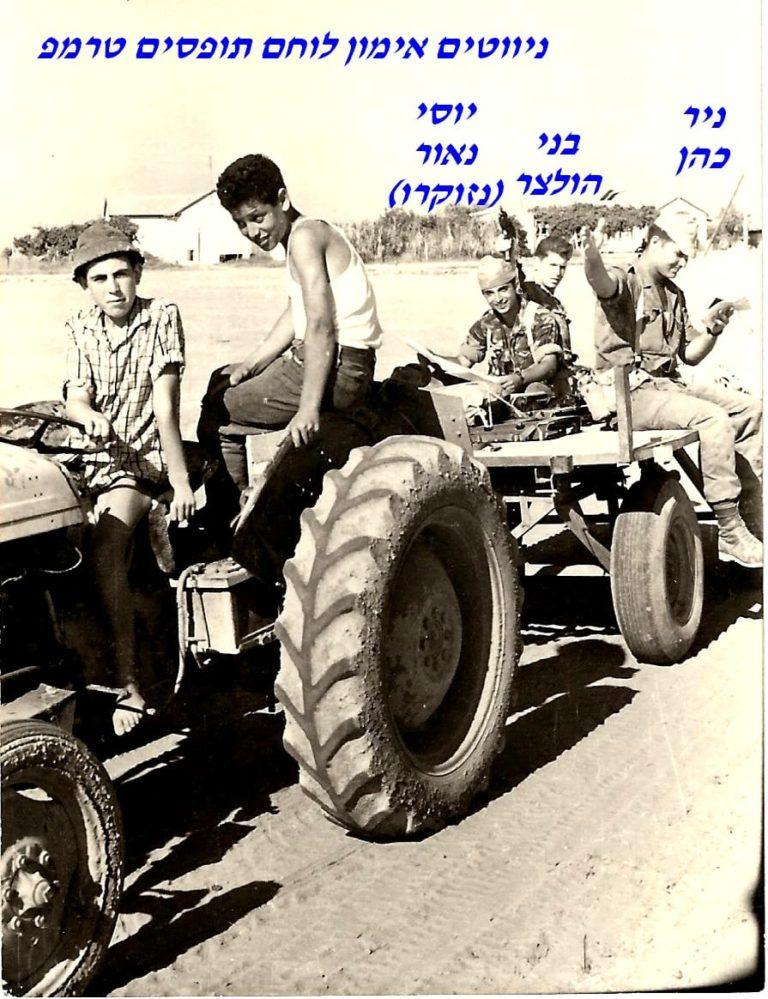 כהן יוסי נזוקרו בני הולצר אימון לוחם ניווטים כפר שלווה תופסים טרמפ