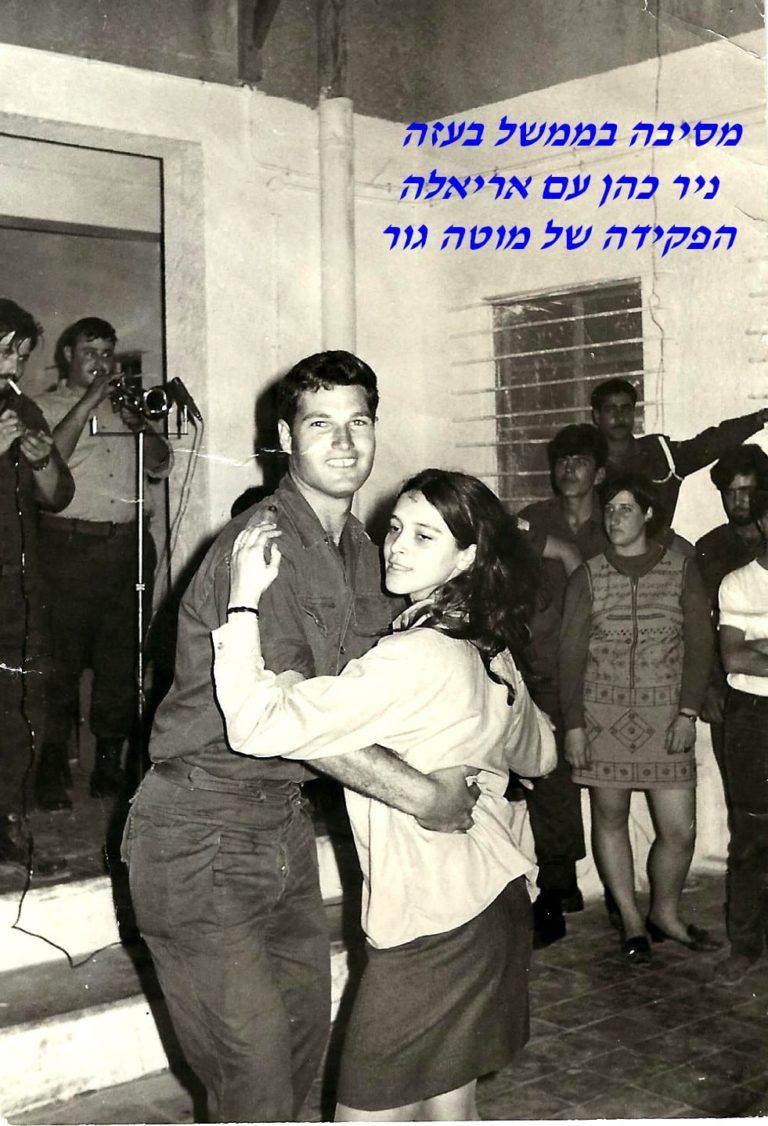 כהן מסיבה בממשל בעזה עם אריאלה