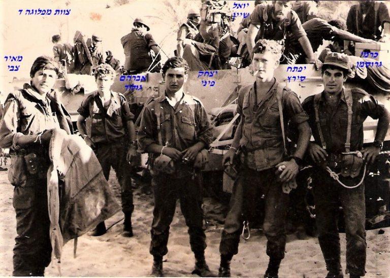שקד מבצע ויקטוריה צוות מפלוגה ד מפקד מוטי לפיד 1