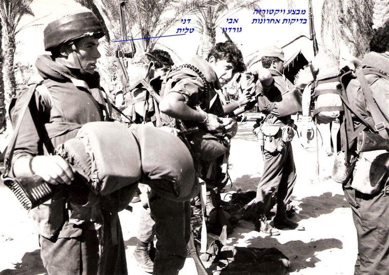 שקד מלחמת ההתשה מבצע ויקטוריה אבי גורדון דני טלית 1