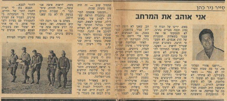 עם ניר כהן לעיתון במחנה בסיום השרות הצבאי