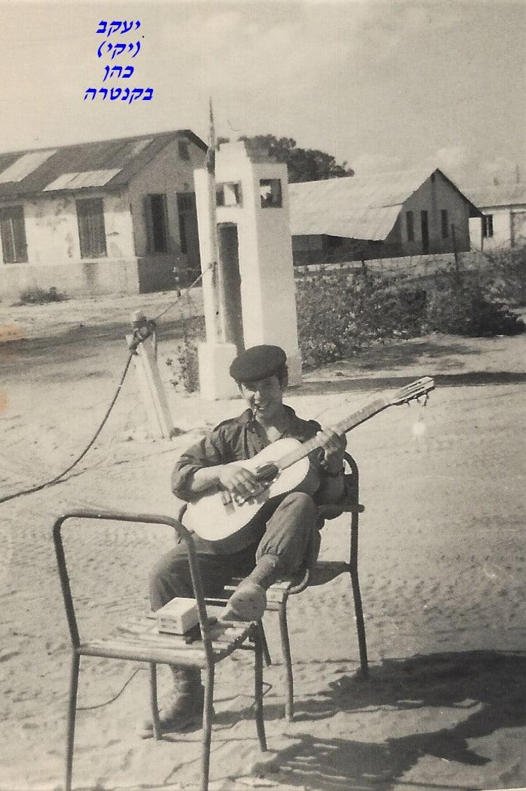 כהן יקי בשער בקנטרה במלחמת ההתשה בסיירת שקד מנגן בגיטרה