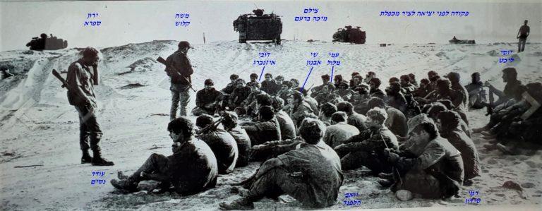 שקד תדריך יציאה לציר מכפלת מוצב בודפשט מלחמת יום כיפור צילם מיכה ברעם
