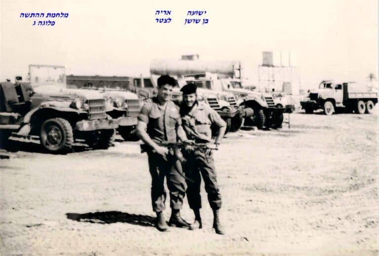 1969 מלחמת ההתשה ישועה בן שושן ואריה לצטר