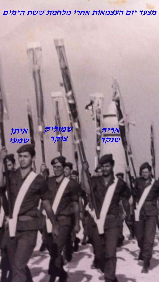 שנקר שמוליק צוקר איתן שמעי מצעד יום העצמאות אחרי מלחמת ששת הימים