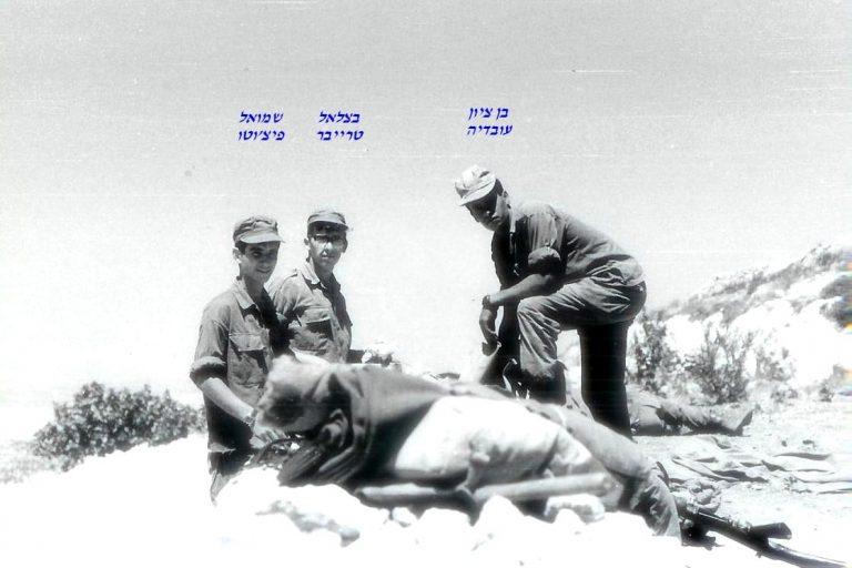 ציון עובדיה בצלאל טרייבר שמואל פיצוטו