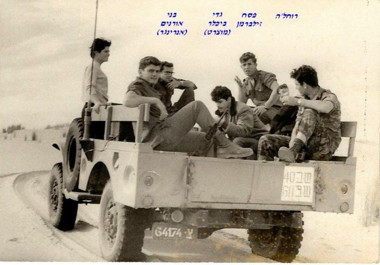 עטלף 22.01.1966 סיור בזיקים