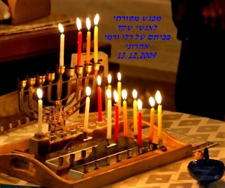 מסורתי לאנשי שקד בביתם של רלי ורמי אהרוני 13.12.2009