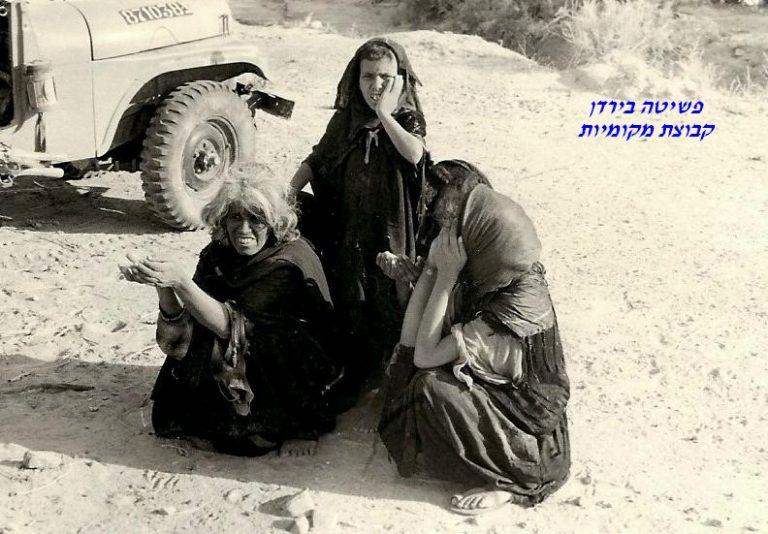 פשיטה ממונעת בירדן 1968