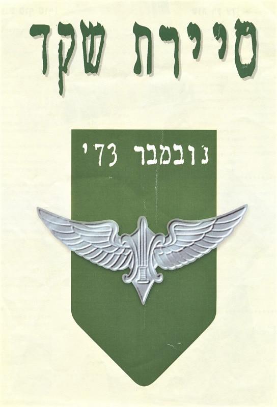 מחזור נובמבר 1973