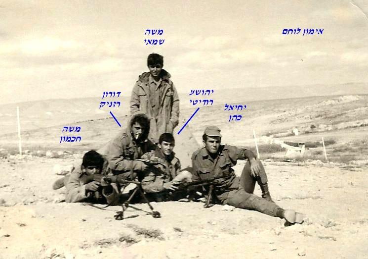 לוחם משה שמאי יחיאל כהן יהושע רודיטי דורון רזניק משה חכמון