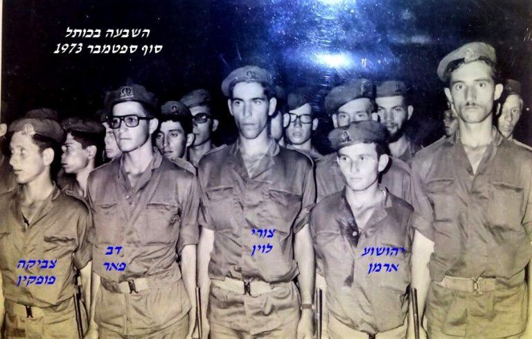 ארמן צטרי לוין דב פאר צביקה פופקין השבעה בכותל ספטמבר 1973