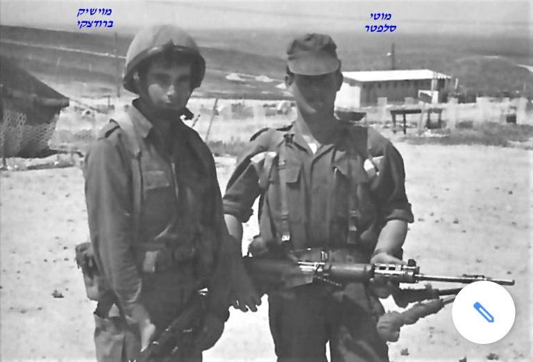 שקד מחזור נובמבר 71 מוטי סלפטר מוישיק ברודצקי