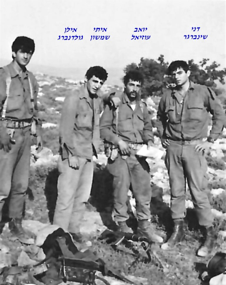 שקד נובמבר 71 שינברגר עוזיאל שמשון גולדנברג