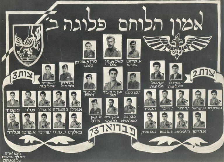 פברואר 1973
