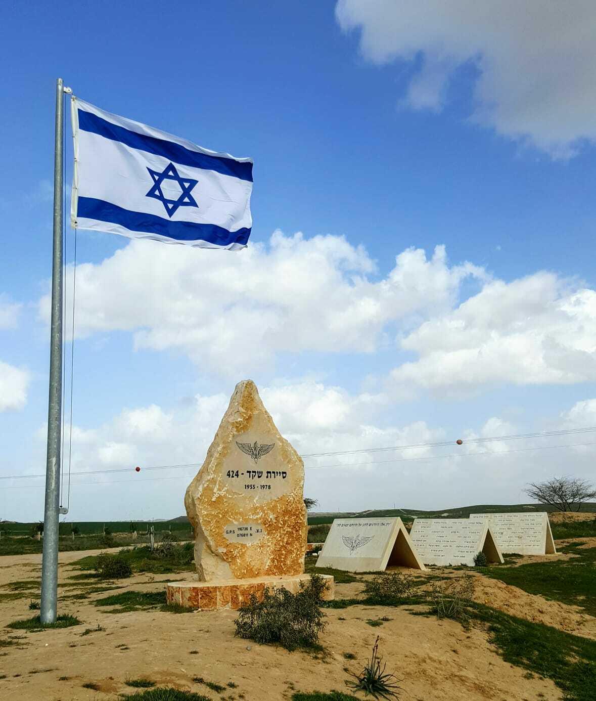 זכרון המצבה ודגל ישראל