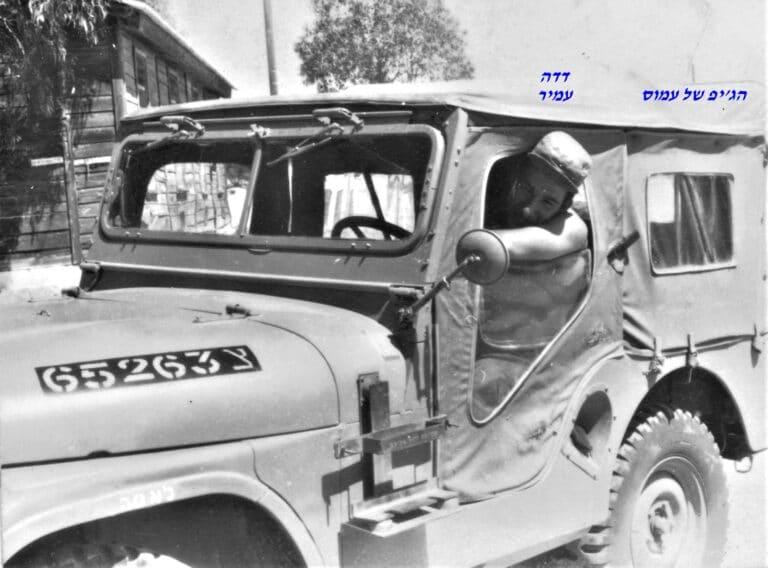 שקד דדה עמיר בגיפ של עמוס 1964