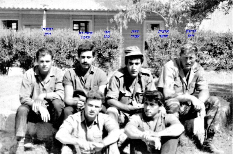 שקד וילן דדה לופי וידן סופר כהן 1967