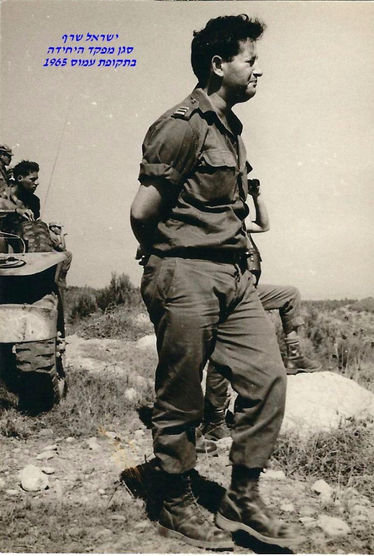 ישראל שרף סגן מפקד היחידה 1965בתקופת עמוס