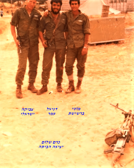 שקד אוגוסט 81 כרם שלום
