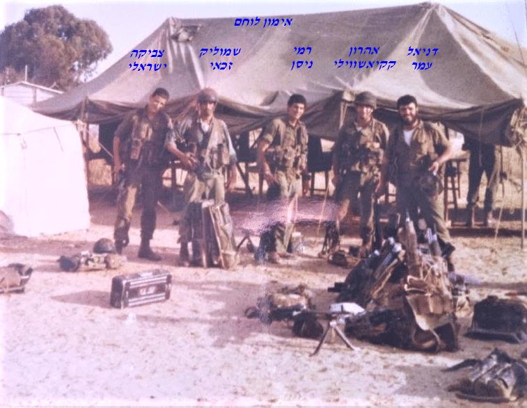 שקד אימון לוחם מחזור אוגוסט 81 כרם שלום