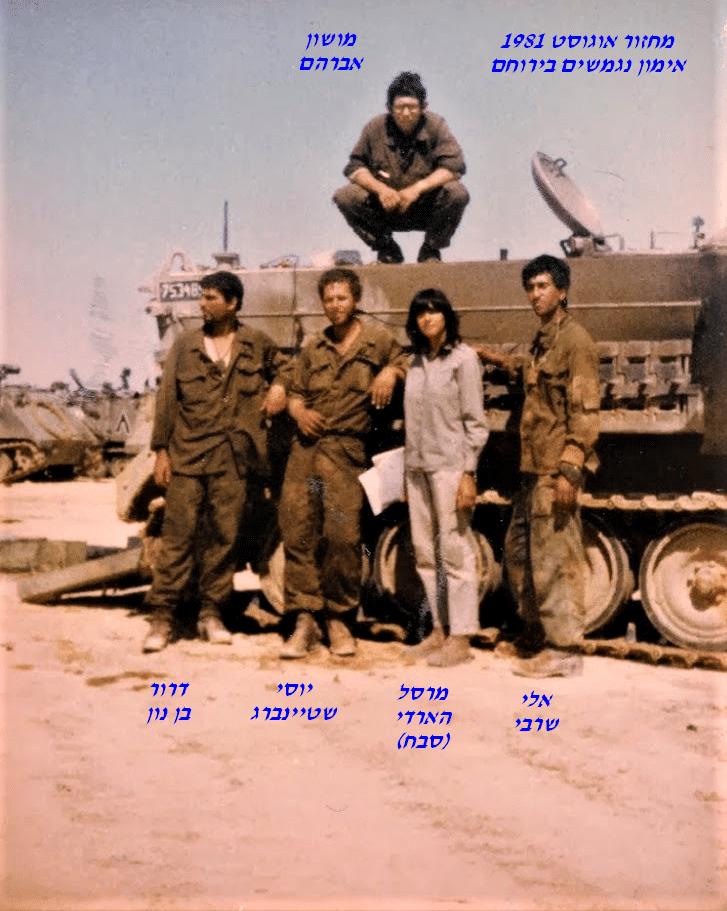 שקד אימון נגמשים בירוחם מחזור אוגוסט 1981