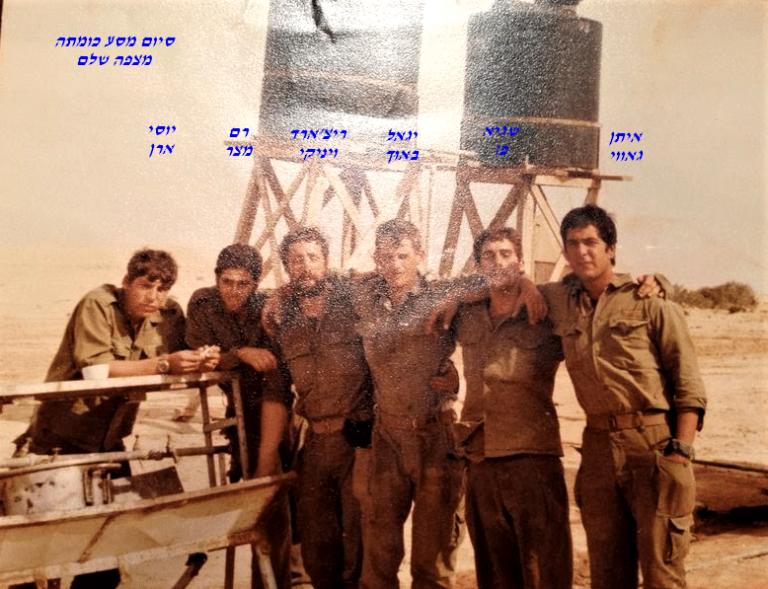 שקד מחזור אוגוסט 81 בסיום מסע כומתה מצפה שלם