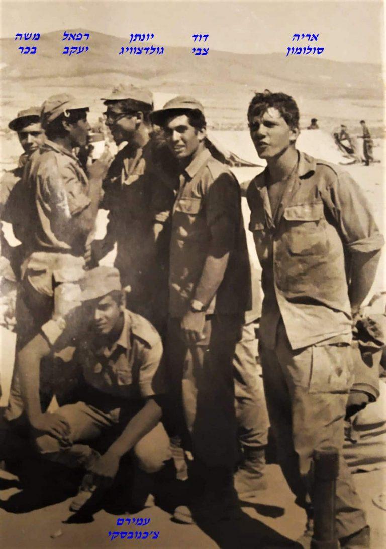 שקד מחזור פברואר 1971 סידרת שדה