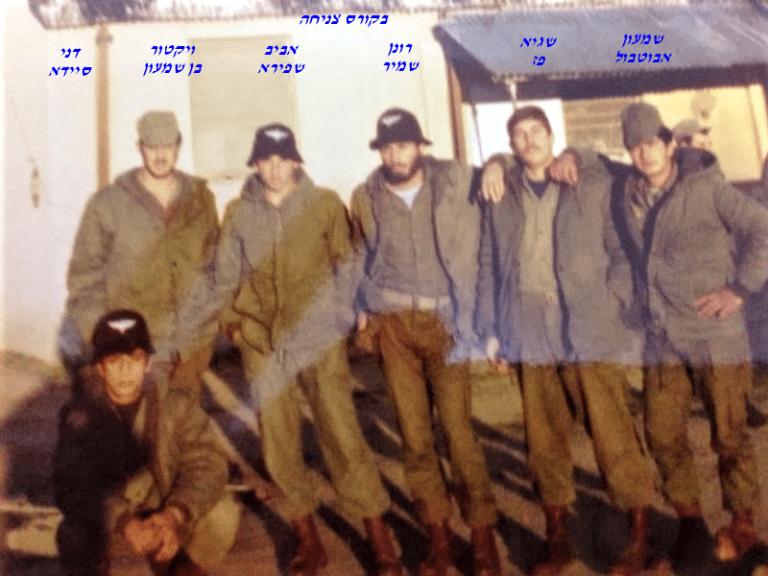 שקד קורס צניחה מחזור אוגוסט 1981