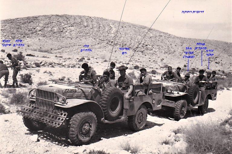 1962 סיירת שקד עמוס ירקוני אליעזר רם סאלח אל הייב דוד דרור דרוקר