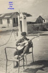 -כהן-יקי-בשער-בקנטרה-במלחמת-ההתשה-בסיירת-שקד-מנגן-בגיטרה