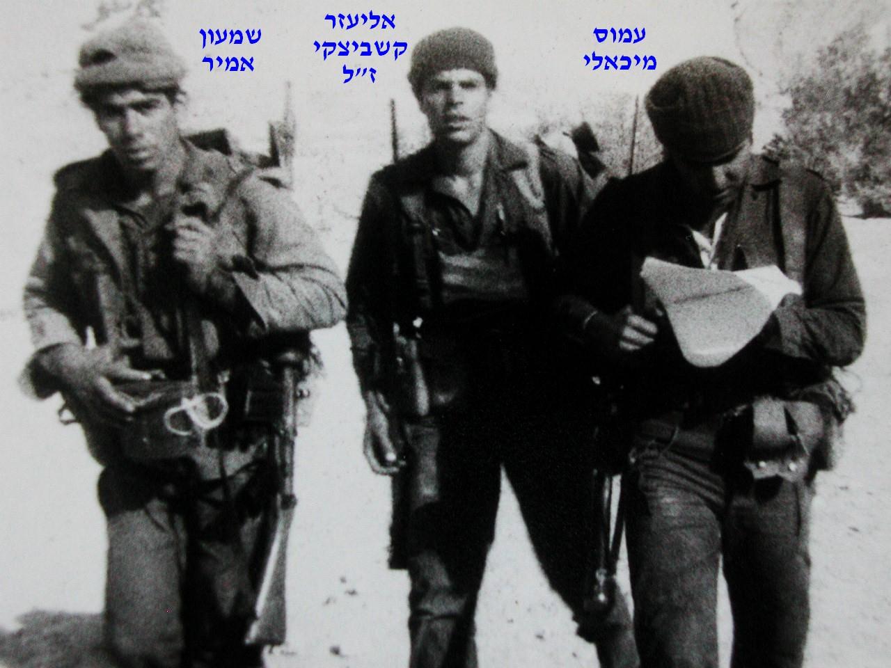 -אוגוסט-1968-שמעון-אמיר-עמר-אליעזר-קשביצקי-זל-עמוס-מיכאלי